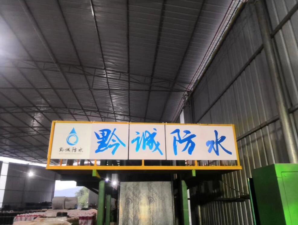 贵州防水涂料厂家
