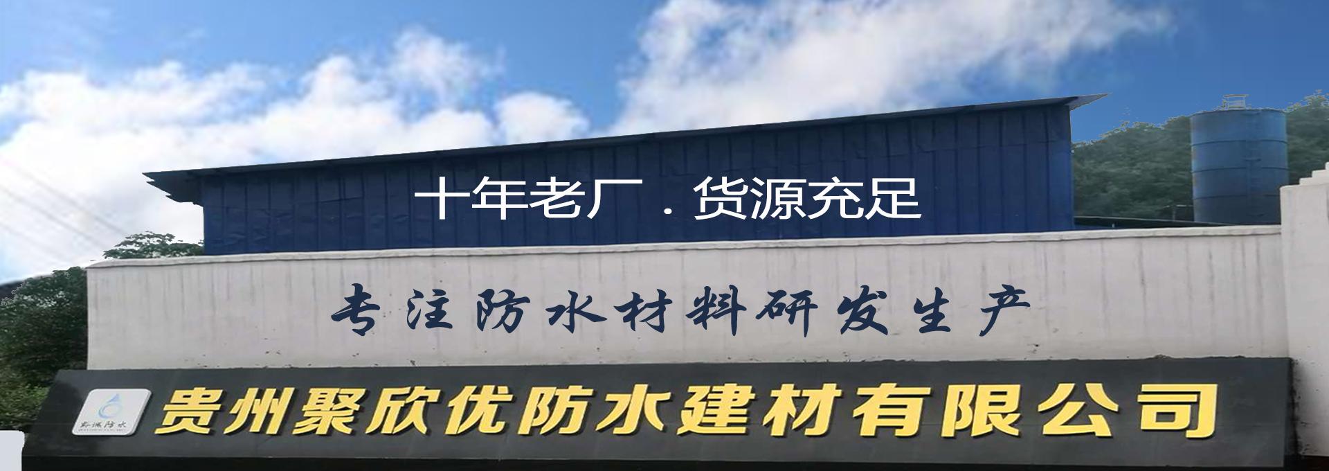 贵州防水建材