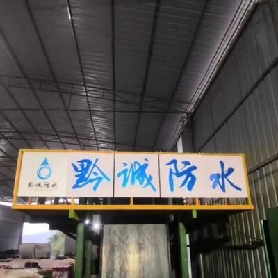 贵州防水卷材生产厂家