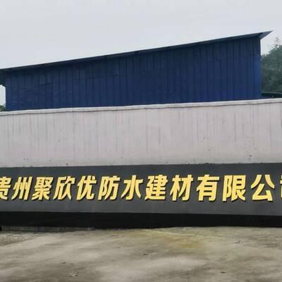 贵州防水公司