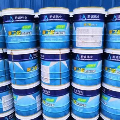 氯丁胶防水涂料